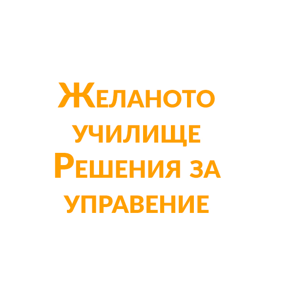 Представители на СофтУни, Училища.бг, Академия НИКЕ photo