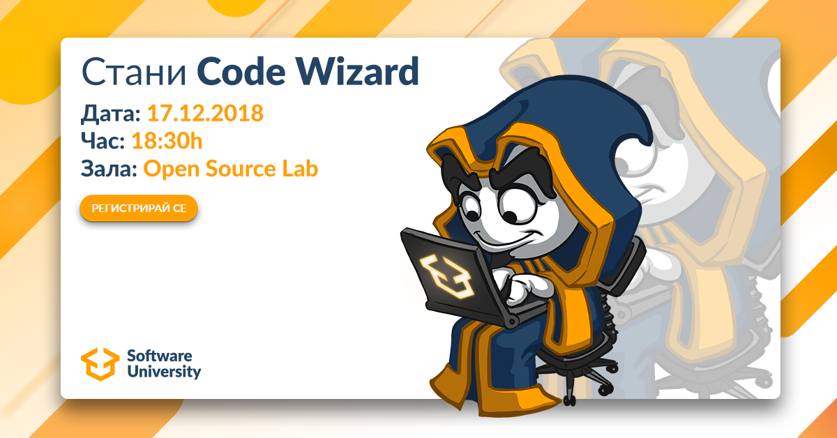 Стани Code Wizard